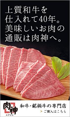 美味しいお肉の通販は肉神へ