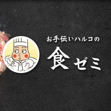 第3回  レシピの考古学・肉の焼き方