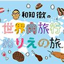 和知 徹の世界肉旅行 ぬりえの旅(9)