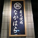 今宵も、味目(みめ)麗しきレストラン Vol.2